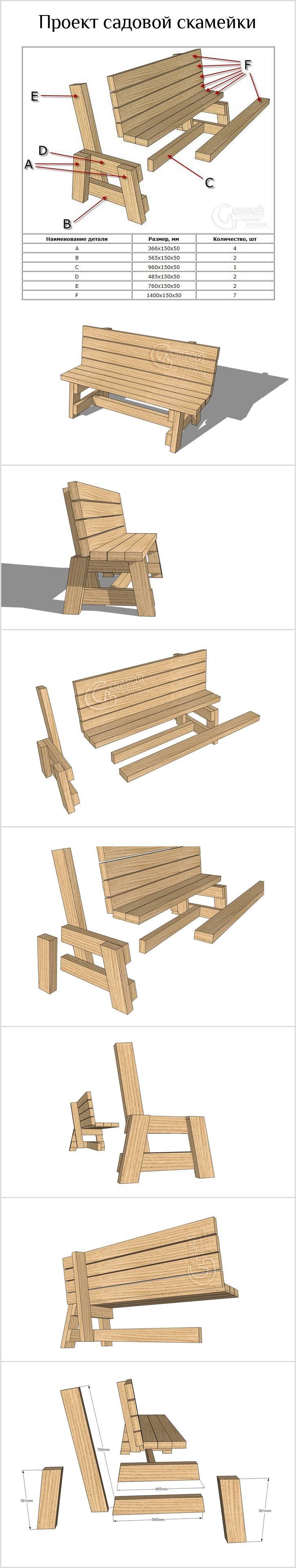 Как сделать деревянную лавку со спинкой своими руками