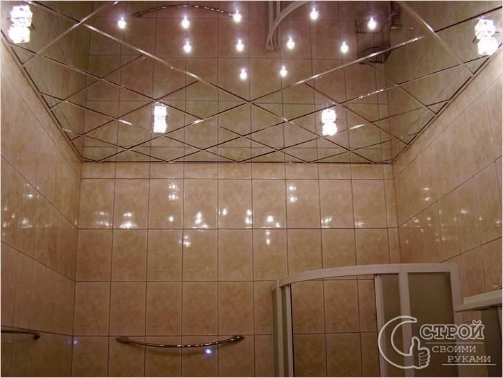 Потолок в ванной из зеркальных плиток